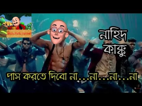 Pass Korte Parbi Na Na Na Na   ।।   Motu Patlu Version   ।।