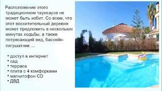 Посуточная аренда квартир в Испании с общим бассейном(Испания является благословил с приятным климатом, прекрасной кухней, богатой культурой и непринужденной..., 2014-02-28T11:10:43.000Z)