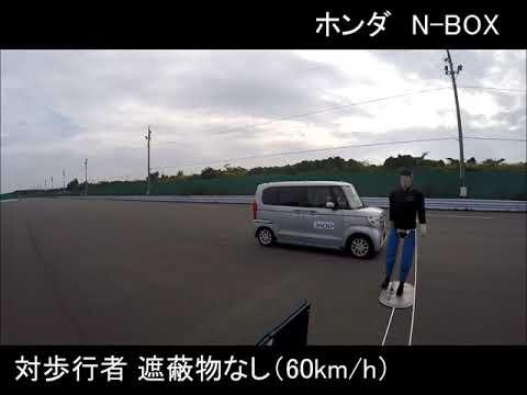 N-BOX:被害軽減ブレーキ試験 CPN60km/h