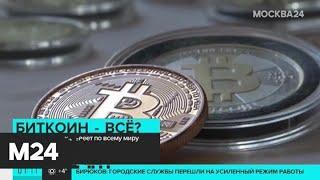 Актуальные новости мира за 13 марта - Москва 24