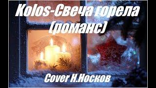 Kolos - Свеча горела (cover Н.Носков)