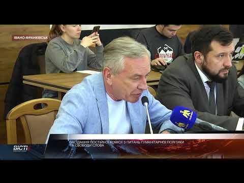 Засідання постійної комісії з питань гуманітарної політики та свободи слова