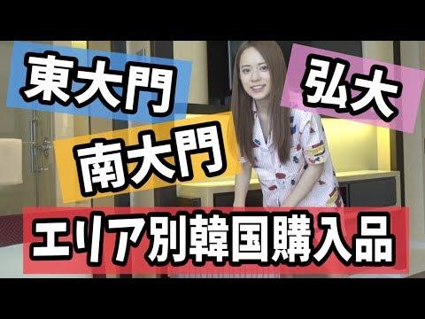 [エリア別] 韓国購入品!!  〜弘大・東大門・南大門〜