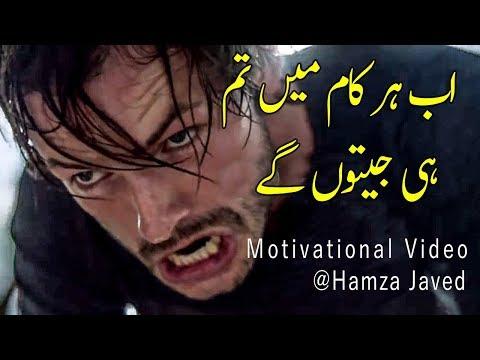 Motivational Speech || You Have To Win! || Urdu - Hindi || Hamza Javed