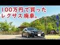 【お別れ】100万円のレクサスLS600h事故で廃車にしました。