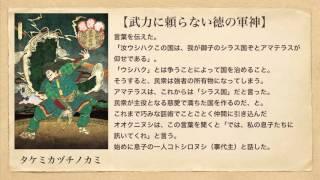 タケミカヅチ解説 八百万の神図鑑 日本神話 古事記の神々