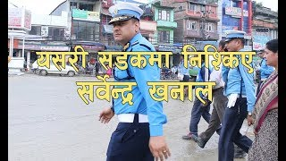 सडकमा सर्वेन्द्र खनाल – यसरी खाली गराए, फुटपाथ   Sarvendra Khanal on street of Kathmandu.