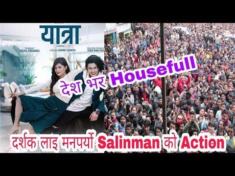 देश भर Housefull// दर्शक लाइ मनपर्यो Salinman  को Action// Yatra//Hall report
