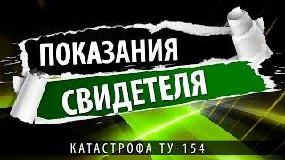 Свидетель рассказал о странном положении Ту-154 перед падением в Черное море