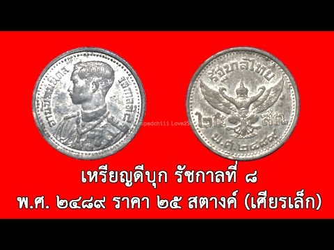 L2S เหรียญกษาปณ์หายาก เหรียญดีบุก รัชกาลที่ 8 พ.ศ.2489 ราคา 25 สตางค์ เศียรเล็ก น่าเก็บสะสม
