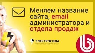 🎯 Меняем название сайта, email администратора и отдела продаж. Настройки магазина на 1С-Битрикс