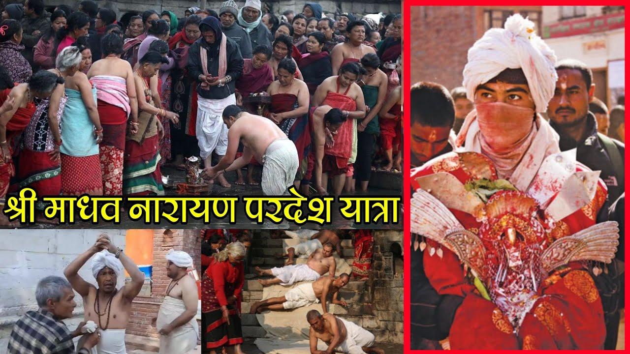 श्री माधव नारायण परदेश यात्रा || Madhav Narayan Swosthani Pashupati Pardesh Yatra || Swastani Brata