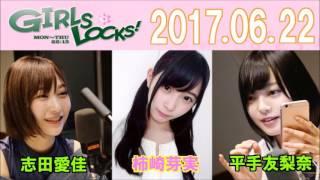欅坂46:平手友梨奈・志田愛佳・柿崎芽実【GIRLS LOCKS!2017.06.22】 ...