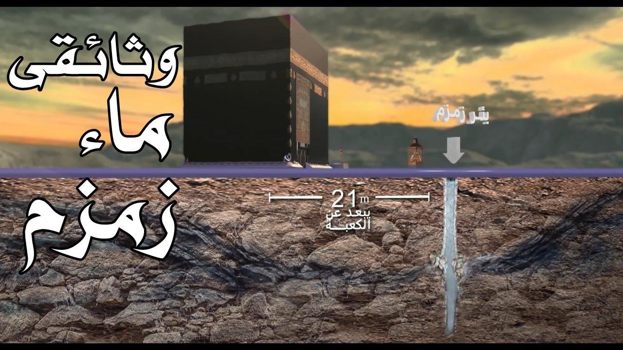 ماء زمزم  اروع وثائقي تشاهده عن بئر ماء زمزم المبارك