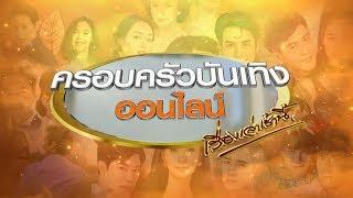 #ครอบครัวบันเทิงออนไลน์ ประจำวันที่ 8 กันยายน พ.ศ. 2563