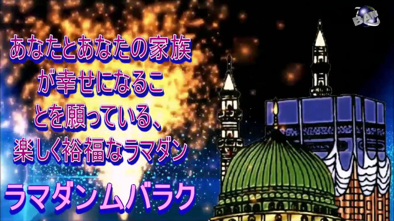 Japanese Language Ramadan Mubarak Ramazan Mubarak Greetings Whatsapp