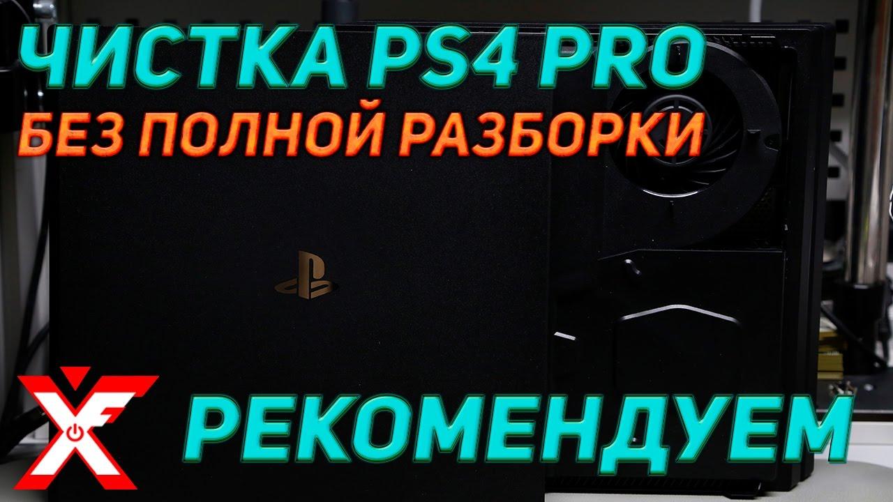 Лучшая цена на sony playstation 4 в каталоге нашего интернет магазина, купить sony playstation 4, а также различные товары и техника для геймеров.
