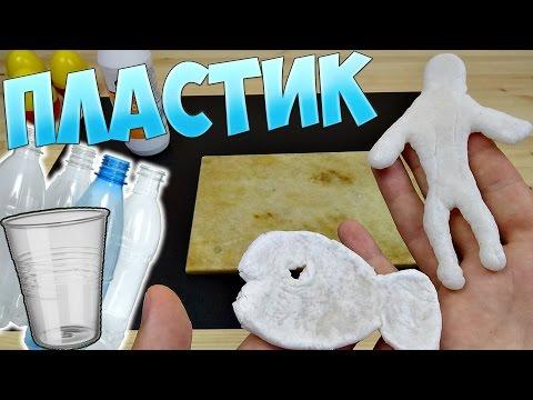 Как сделать пластмассу в домашних условиях