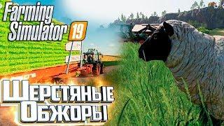 РАЗВОДИМ ОВЕЦ - #13 - FARMING SIMULATOR 19