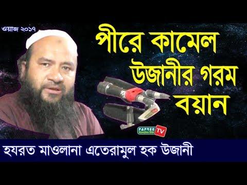 পীরে কামেল উজানীর গরম বয়ান Ujhani Pir Shaheb- Maulana ehteramul haq। Bangla Waz 2017  Papree Tv