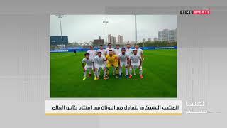 المنتخب العسكري يتعادل مع اليونان في افتتاح كأس العالم - العبها صح
