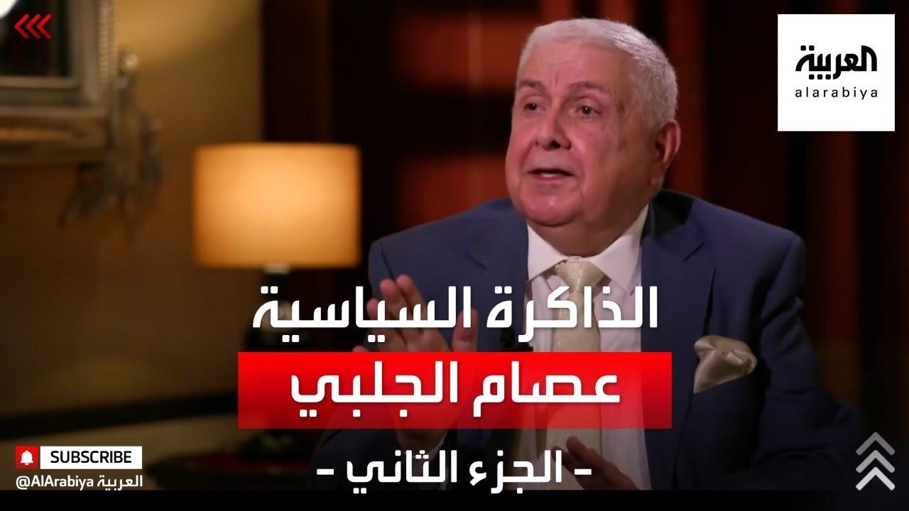 الذاكرة السياسية | عصام الجلبي - وزير النفط العراقي الأسبق - الجزء الثاني  - نشر قبل 4 ساعة