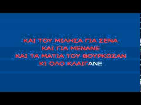 Το άγαλμα - Πουλόπουλος karaoke