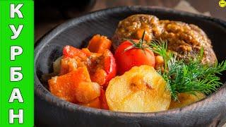Обалденный курбан - семейные рецепты