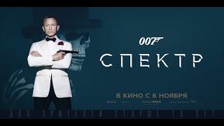 «007: Спектр» — фильм в СИНЕМА ПАРК