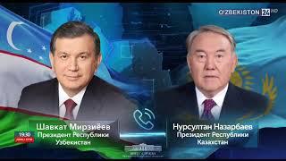 О телефонном разговоре Президента Узбекистана с Президентом Казахстана