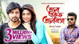 Bhalo Thakuk Bhalobasha Meraj Tushar Mp3 Song Download