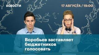 Воробьев заставляет бюджетников голосовать