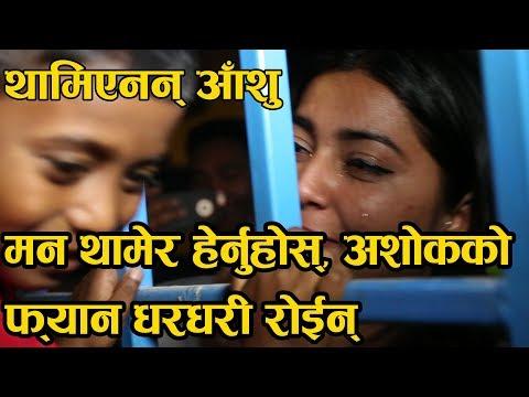 Ashok Darji भेटेपछि धरधरी रोईन् फ्यान || Mero Online TV || Man Bina Ko Dhan Thulo Ki ||