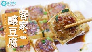 【客家釀豆腐】外脆內嫩嘅客家風味