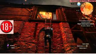 Ведьмак 3: Дикая охота (Макс. сложность)Пожар и слезы барона.