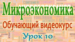 Микроэкономика. Урок 10. Законы денежного обращения. Количество денег в обращении