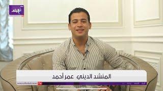 اجمل انشودة في حب البيت الحرام ( طال شوقي اليك يانبي ) مع المنشد عمر احمد في لقاء صدي البلد