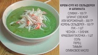 Крем-суп из сельдерея и шпината / Крем-суп из шпината / Крем-суп из сельдерея / Крем суп рецепт