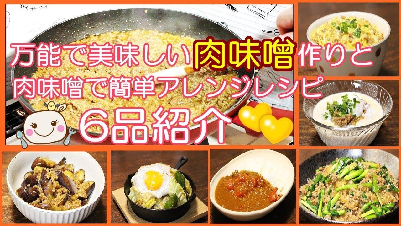 味噌 レシピ 肉