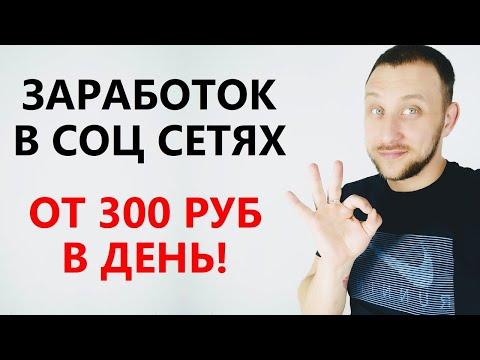 Заработок в соц сетях 2020 (от 300 рублей в день)