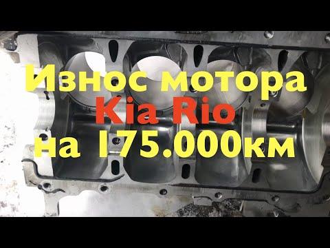 Износ двигателя Kia Rio 3 на пробеге 175000км