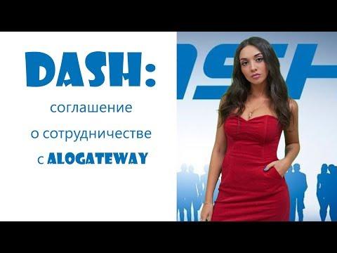 Dash может обрести большую стабильность, получив новое хедж-фондовое инвестирование