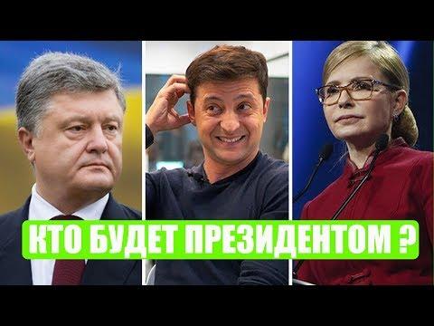 СРОЧНО! Рейтинг Зеленского, Порошенко и Тимошенко за 3 дня до выборов