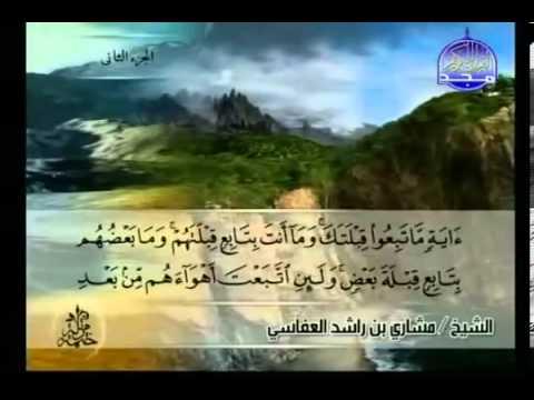 Surat Al Baqarah Full By Sheikh Mishary Rashid Al Afasy