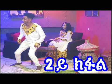 New Eritrean Movie Interview with Comedian/Artist Yohannes Fano (mchu) PART - 2, 2020