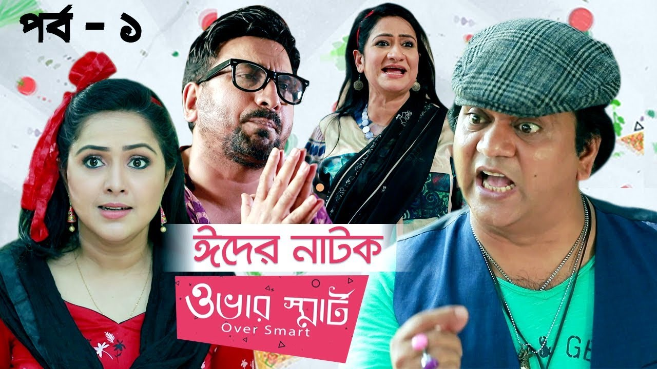 Over Smart | Bangla Eid Natok 2019 | Episode 1 | ওভার স্মার্ট | ঈদ নাটক