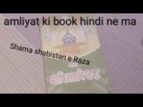 amliyat books in hindi tagged videos on VideoHolder