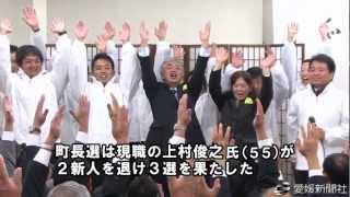 【2012/11/05】http://www.ehime-np.co.jp/ 任期満了に伴う愛媛県上島町...