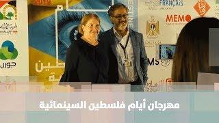 مهرجان أيام فلسطين السينمائية