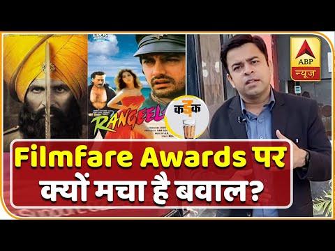 Filmfare Awards पर क्यों मचा है बवाल ?Salman Khan का पुराना वीडियो हुआ वायरल | ABP News Hindi